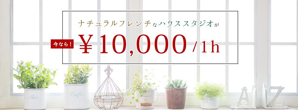 ナチュラルフレンチのハウススタジオが¥13,000/1h